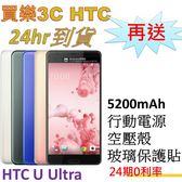 HTC U Ultra 手機 64G,送 5200mAh行動電源+空壓殼+玻璃保護貼,24期0利率
