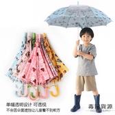 直立傘兒童雨傘 幼稚園兒童長柄傘 卡通雨傘【毒家貨源】