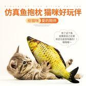 貓咪玩具 貓玩具魚貓薄荷魚貓咪磨牙玩具貓貓魚抱枕逗貓棒幼小貓寵物貓用品 芭蕾朵朵