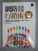 【書寶二手書T1/網路_QXR】網路免費資源行銷術:火力加強版_創意眼資訊