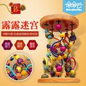 益智玩具寶寶木質益智繞珠兒童露露迷宮串珠玩具兒童禮物【優惠兩天】