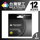 【台灣榮工】For No.82(C4912A) 紅色環保相容墨水匣 適用於 HP DesignJet 510/111 印表機