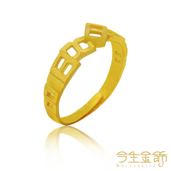今生金飾    一路發財戒  純黃金戒指
