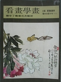 【書寶二手書T3/藝術_E4L】看畫學畫_陳半丁寫意花卉解析