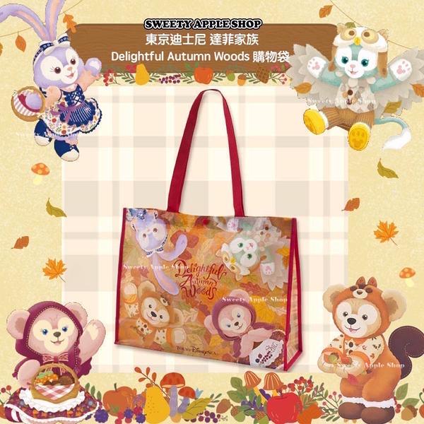 (現貨&樂園實拍) 日本限定 東京迪士尼 達菲家族 Delightful Autumn Woods 購物袋