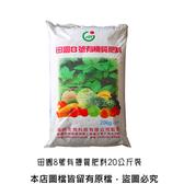 田園8號有機質肥料20公斤裝