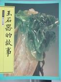 【書寶二手書T1/藝術_ZJH】玉石器的故事_故宮寶藏