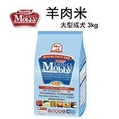 莫比羊肉米大型成犬3kg