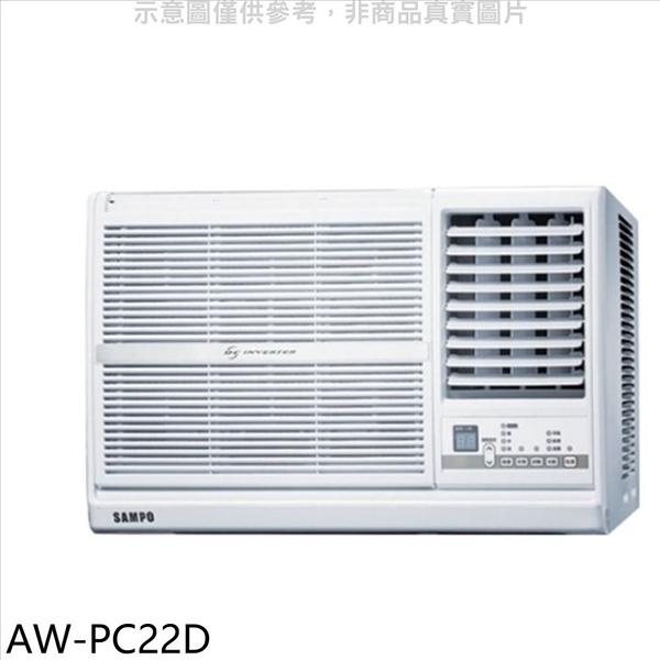 《全省含標準安裝》《結帳打85折》聲寶【AW-PC22D】《變頻》窗型冷氣 優質家電