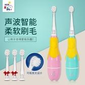 mdb兒童牙刷電動1-2-3-4-5-6歲聲波小孩嬰幼兒寶寶軟毛牙刷日本