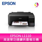分期0利率 愛普生 EPSON L1110 高速單功連續供墨印表機