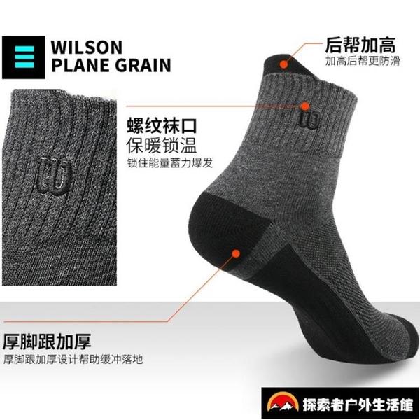 3雙 男女中筒跑步休閒運動襪透氣加厚毛巾籃球襪子【探索者】
