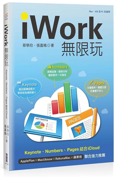 (二手書)iWork 無限玩:Keynote、Pages、Numbers結合iCloud