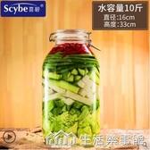 喜碧泡菜壇子家用腌制咸菜罐子腌菜酸菜缸加厚10斤大號密封玻璃罐 NMS生活樂事館