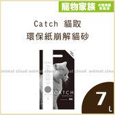 寵物家族- Catch 貓取環保紙崩解貓砂7L