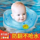 嬰兒游泳圈脖圈新生的兒游泳圈初生脖頸圈寶寶幼兒救生可調節家用 【端午節特惠】