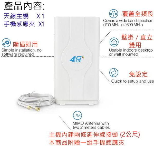 4G LTE台灣大哥大中華電信遠傳電信手機分享器室外天線網路卡手機天線收訊號網卡天線-非強波器