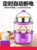 蒸蛋器 定時煮蛋器自動斷電蒸蛋器小蒸鍋迷你煮雞蛋神器早餐機多功能家用【快速出貨】