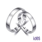 ides愛蒂思 簡約系列對戒/簡單愛