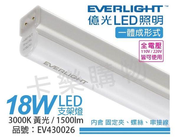 EVERLIGHT億光 LED 18W 3000K 黃光 4尺 全電壓 支架燈 層板燈 _ EV430026