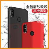 純色超薄磨砂殼小米9 A2 A1 紅米6 紅米Note5 紅米Note6 紅米Note7 pro 鏡頭保護手機殼 小米9T保護套