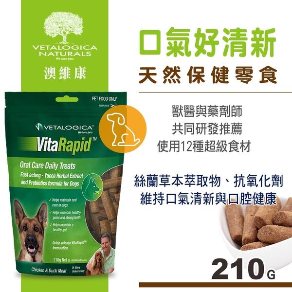 【SofyDOG】Vetalogica 澳維康 狗狗天然保健零食 口氣好清新