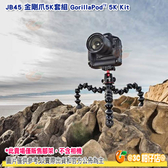 JOBY JB45 GorillaPod 5K Kit 金剛爪三腳架含雲台套組 公司貨 魔術腳架 載重5KG 適用單眼