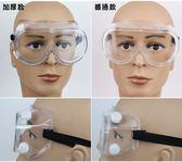 防塵眼鏡透明 防工業粉塵硅膠防霧 護目鏡勞保防風沙飛濺近視騎行 ☸mousika