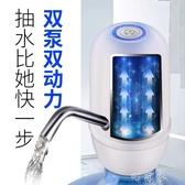 桶裝水電動抽水器雙泵飲水機礦泉水壓水器純凈水桶吸水器自動上水 盯目家
