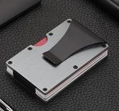 不銹鋼卡夾時尚潮 男士金屬錢夾 隨身名片夾盒