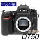 Nikon D750 單機身*(中文平輸...