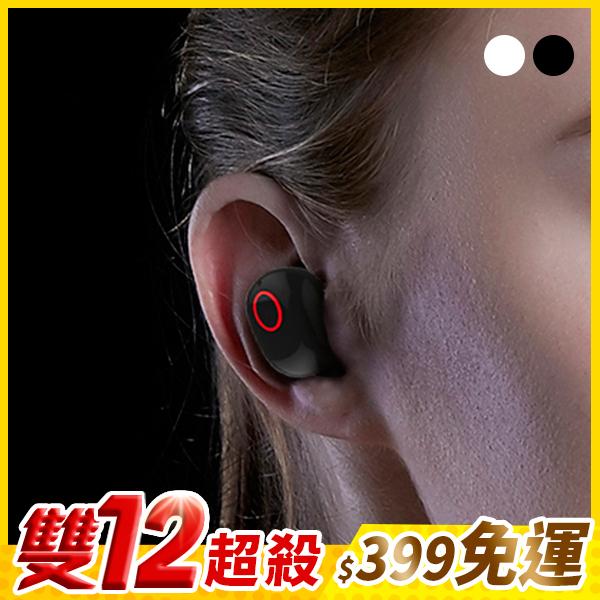 藍牙5.0迷你耳機 無線 耳機 座艙 降噪 防塵 防汗 雙耳 單耳 運動 iPhone IOS 無限 『無名』 P04122