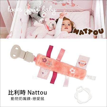 ✿蟲寶寶✿【比利時Nattou】絨毛動物奶嘴鍊 - 戀愛鼠