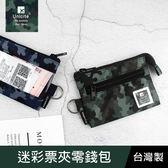 珠友 SN-25012 迷彩票夾零錢包/收納袋/零錢袋/隨身小包/小物收納