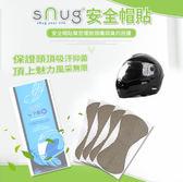 【購】sNug族體貼-安全帽貼 頭濕、頭臭、禿頭不要來