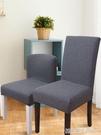 椅套 加厚針織彈力餐椅套通用酒店凳子套家用彈力簡約餐桌椅子套罩布藝