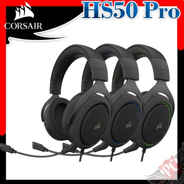 [ PC PARTY  ]  海盜船 CORSAIR HS50 Pro Stereo  電競耳機