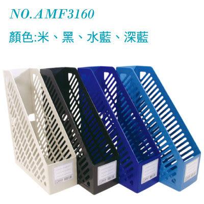 [奇奇文具]  】【聯合 W.I.P 雜誌箱】WIP AMF3160 一體成形雜誌箱/雜誌盒/書架