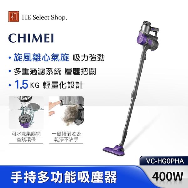 折後1388↘ CHIMEI 奇美 手持多功能強力氣旋吸塵器 VC-HG0PHA (小紫) 多重過濾 強勁氣旋 原廠保固