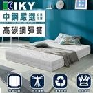 【3-軟硬適中】雙面可睡 租屋客首選│二代韓式 彈簧床墊 5尺雙人標準 KIKY 雙人床墊