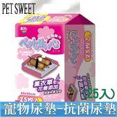 【派斯威特】日系寵物甜心抗菌尿墊 薰衣草香(L號25枚)