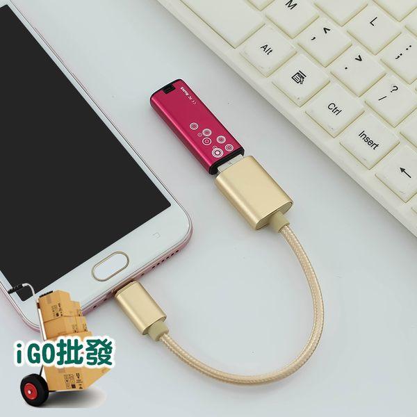 ❖限今日-超取299免運❖OTG尼龍轉接線 數據線 轉接頭 Micro USB 安卓 Type-c【C0230】