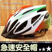 ☆樂樂購☆鐵馬星空☆MARSPRO 自行車極速安全帽 低風阻 輕量化 一體成型安全帽 多色可選*(P10-042)