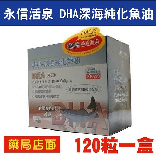 永信活泉 DHA深海純化魚油 120粒/盒 DHA EPA 魚油 維生素E 元氣健康館