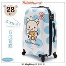 Rilakkuma 行李箱 夢幻樂園 28吋 拉拉熊 PC超輕量鏡面旅行箱 白底藍點 9035-28 得意時袋