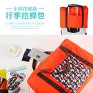 小碎花 多功能 行李拉桿包【PA-027】行李箱 登機箱 旅行收納袋 大容量
