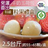 家購網嚴選 大樹牛奶玉荷包特級粒果禮盒2.5台斤(55~65顆/盒)【免運直出】