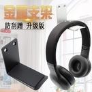 耳機架 頭戴式金屬耳機支架 耳麥通用宿舍家用網吧墻面粘貼掛鉤配件 快速出貨