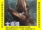 二手書博民逛書店美國國家地理罕見NATIONAL GEOGRAPHIC 中文版2005年12月 贈海怪地圖Y436578