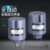 抽水機 全自動壓力開關控制器家用水壓增壓泵自